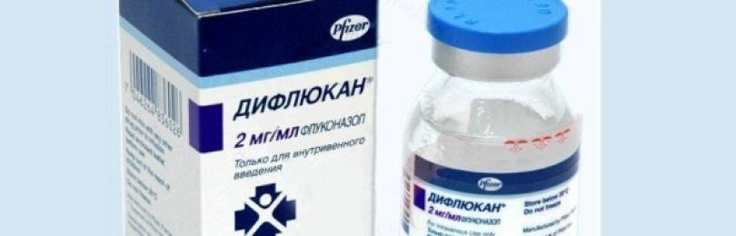 """Суспензия """"дифлюкан"""" для детей: инструкция по применению детского сиропа"""