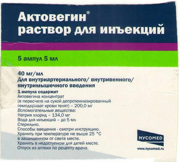 Актовегин таблетки и уколы: инструкция по применению, аналоги