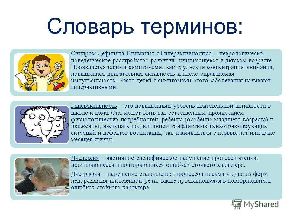 Что такое сдвг у детей, симптомы, коррекция, обучение детей с сдвг