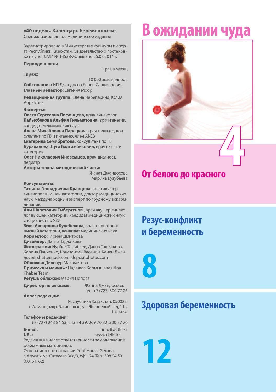 Постановка на учет по беременности ранняя. выплаты 2020, как происходит, какие анализы сдавать