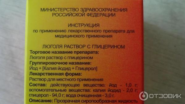 Инструкция по применению спрея «люголь» для лечения горла у взрослых и детей, аналоги