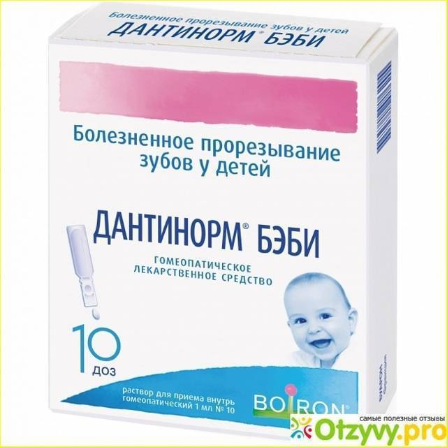 Дантинорм бэби - средство для облегчения прорезывания зубов