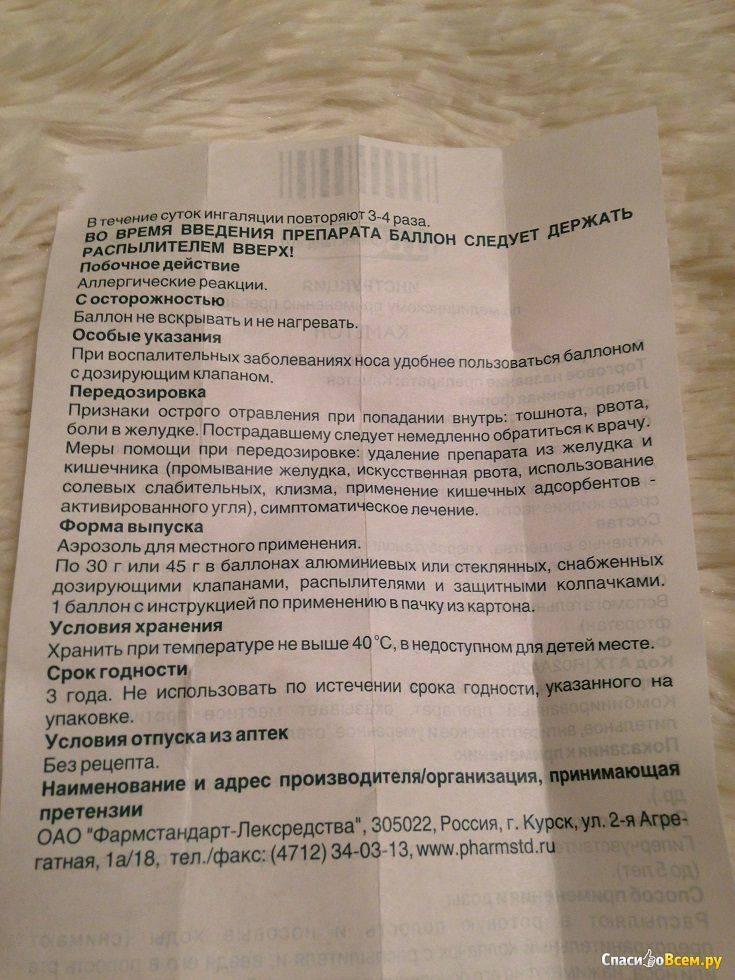 Спрей гексорал: инструкция по применению