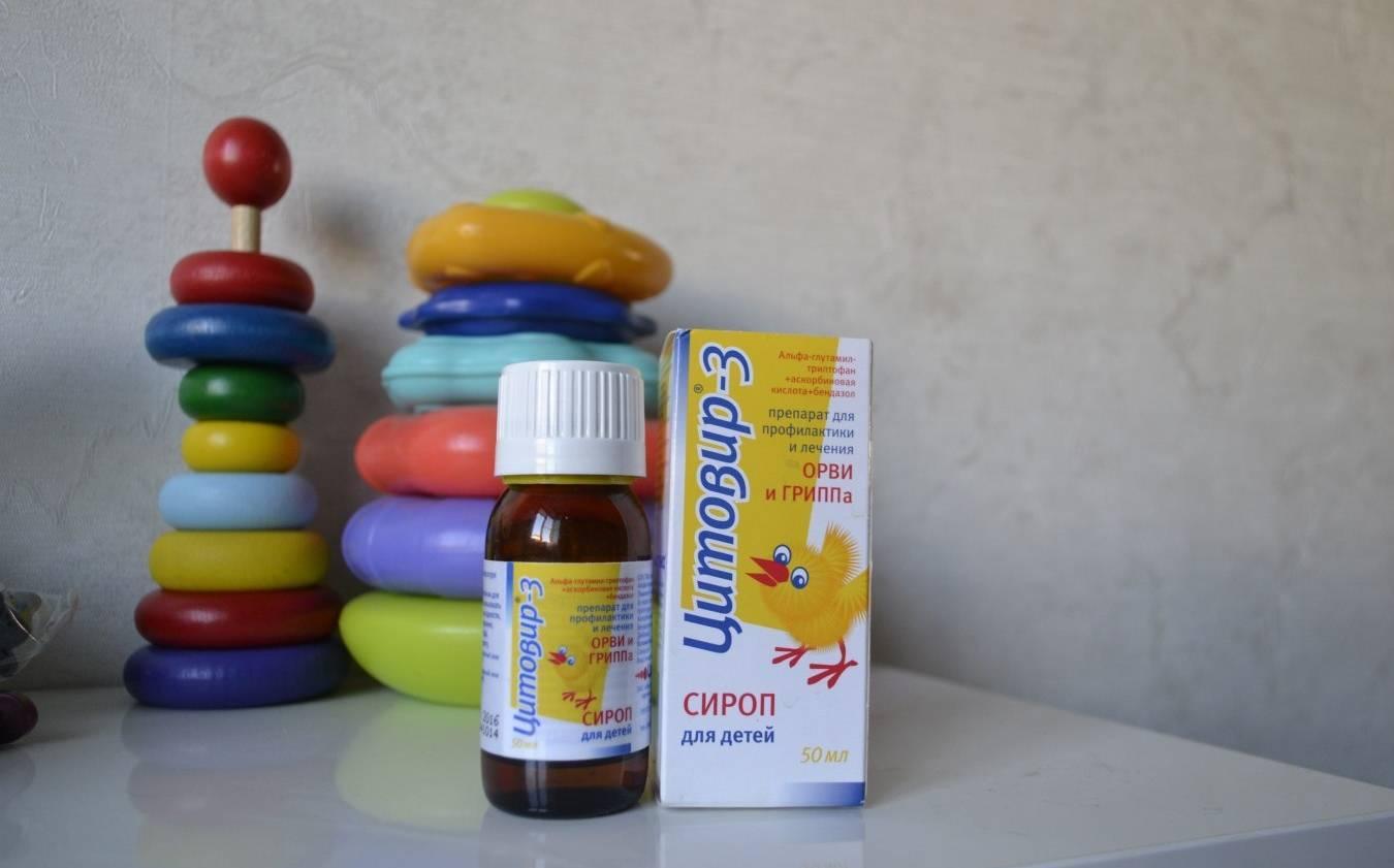 Капсулы цитовир 3: инструкция по применению для детей, цена, отзывы, сироп, таблетки - я здоров