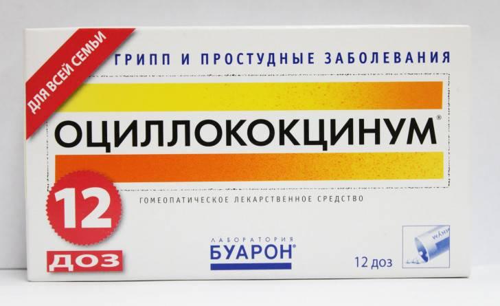 Оциллококцинум 6 доз инструкция по применению. оциллококцинум для детей: отзывы и инструкция по применению - про жкт