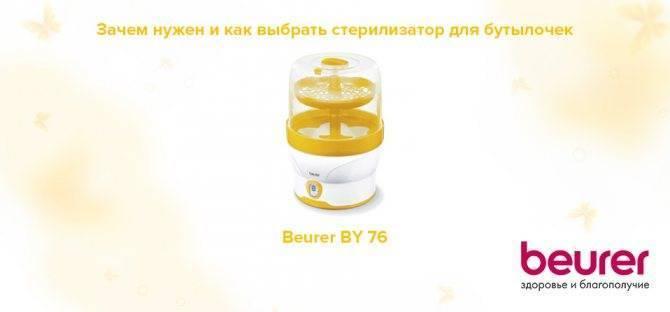 Как пользоваться стерилизатором бутылок