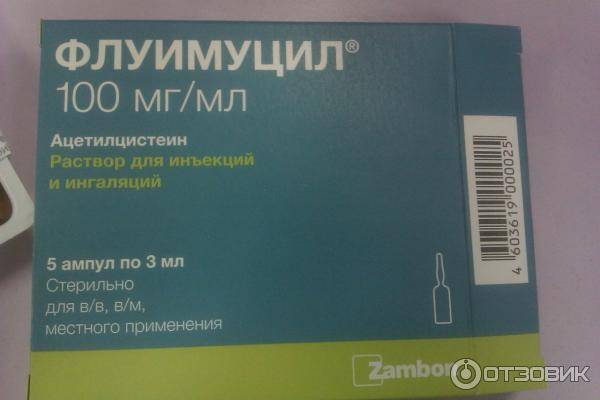 Ингаляции с флуимуцилом ребенку от кашля