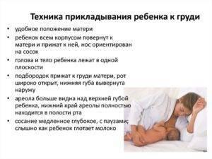 Почему ребенок может плакать при кормлении грудным молоком, и как это исправить?