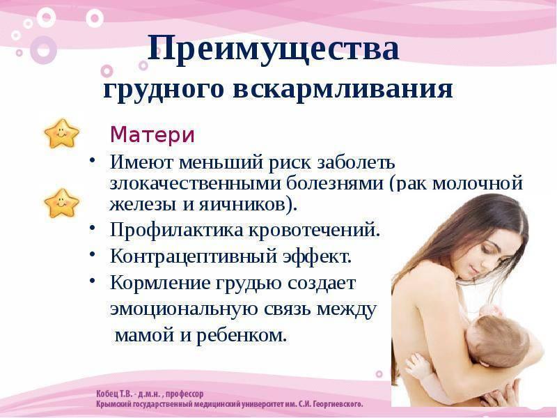 Преимущества грудного вскармливания для матери и ребенка