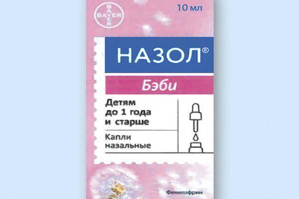 Назол бэби капли назальные 0,125% 10 мл купить по цене 229,0 руб в интернет аптеке в москве - в наличии. инструкция по применению назол бэби, аналоги