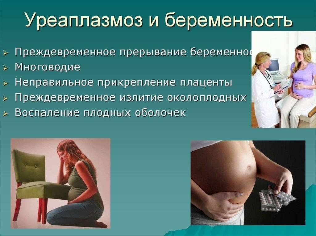 Как лечить трихомониаз при беременности - медсовет24/7