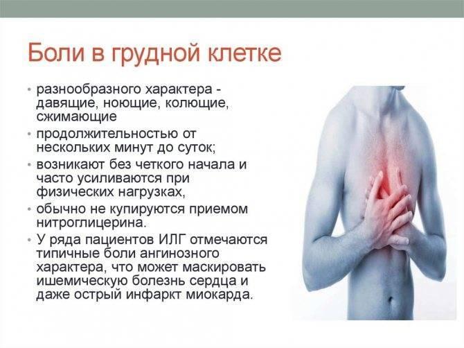 Почему болит сердце у подростков 18 лет. почему у ребенка может болеть сердце: причины жалоб, симптомы и лечение. почему у ребенка колет или болит в области сердца