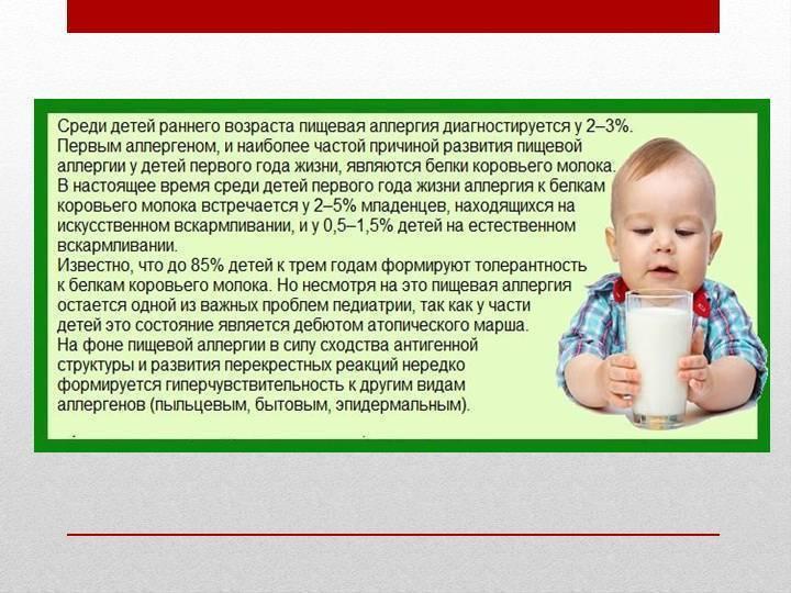 Аллергия на кисломолочные продукты у взрослых • аллергия и аллергические реакции