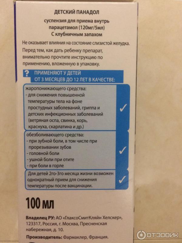 Панадол бэби сироп инструкция по применению. инструкция по применению сиропа «панадол» для детей и расчет дозировки суспензии - медицина для тебя