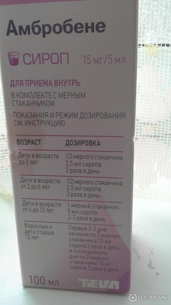 Амброксол для детей: инструкция по применению сиропа и таблеток до года и старше, аналоги препарата