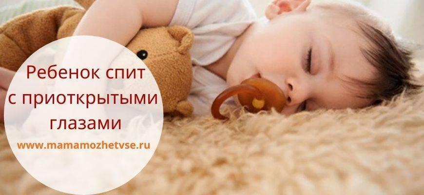 Почему младенец спит с открытыми глазами. новорожденный открывает глаза во время сна.