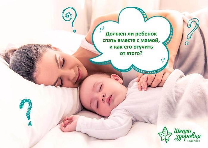 Как приучить ребенка спать отдельно в своей кроватке: советы и рекомендации специалистов