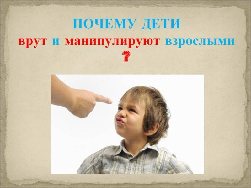 Ребенок врет: почему дети врут родителям в 5-7, 8-10, 11-12 лет, как отучить – советы психолога / mama66.ru