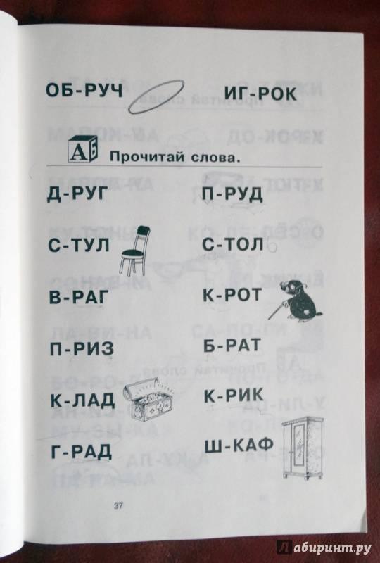 Как научить ребенка читать по слогам быстро и правильно