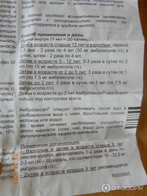 Инструкция по применению амброксола раствора для ингаляций
