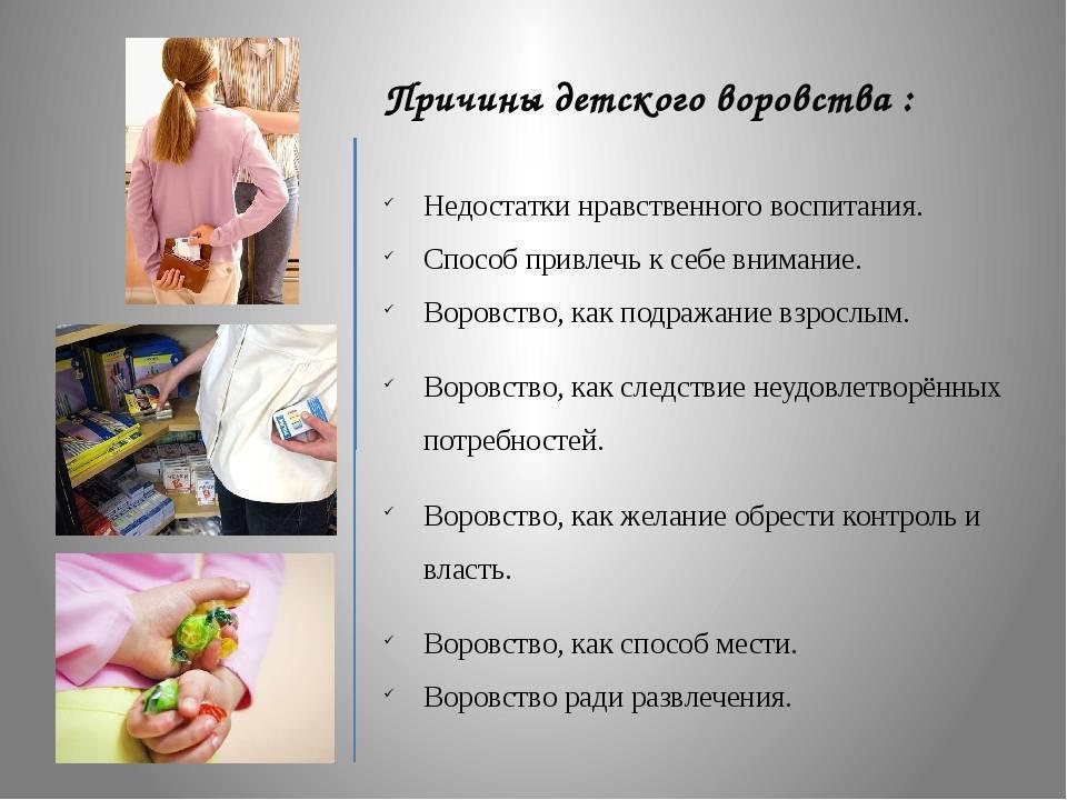 ᐉ почему ребенок 8 лет ворует деньги. что делать, если ребенок врет и ворует ➡ klass511.ru