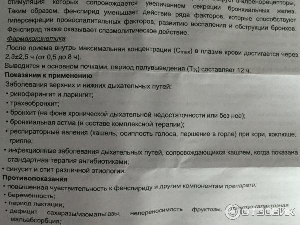 Эриспирус – инструкция, почему запретили препарат в россии, аналоги и цена в аптеках