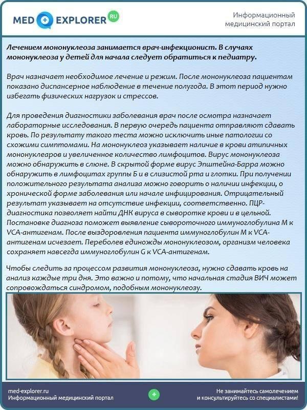 Питание при мононуклеозе у взрослых. диета при мононуклеозе – спасаем иммунитет   школа красоты