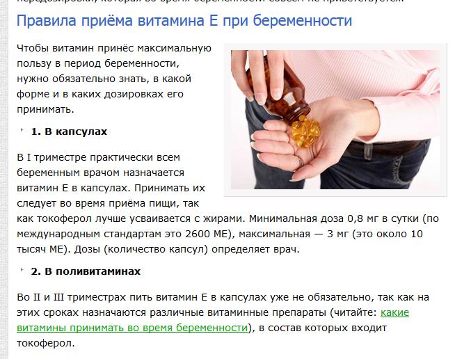 Иван-чай при беременности: можно ли пить на ранних сроках, противопоказания