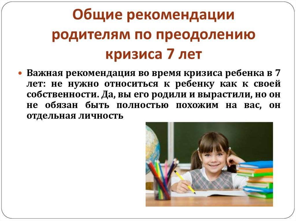 Кризис 7 лет, рекомендации родителям. как справиться с кризисом 7 лет. признаки кризиса 7 лет у ребенка. что делать родителям.