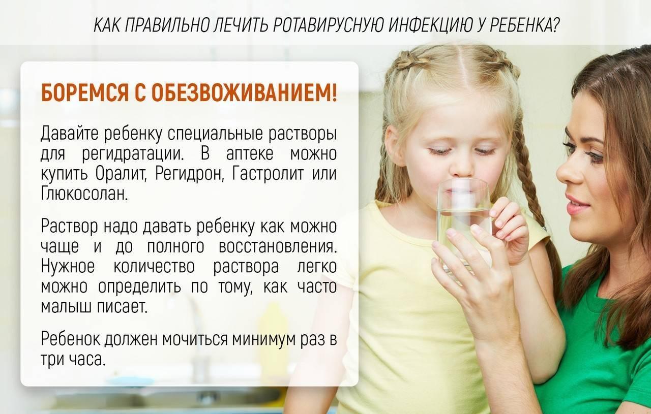 Ротавирусная инфекция у детей - симптомы и лечение (41 фото): как лечить ротавирус в домашних условиях, что можно есть, сравнение с кишечным желудочным гриппом, лекарства, сколько заразен ребенок, как отличить от отравления и профилактика