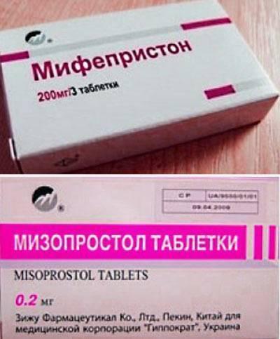 Таблетки для выкидыша
