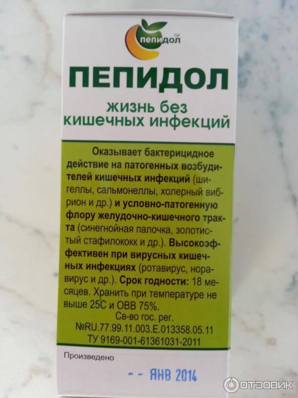 Лекарство от ротавируса – список эффективных препаратов