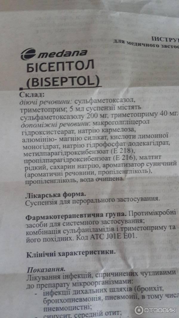 Бисептол таблетки- от чего помогает: инструкция по применению