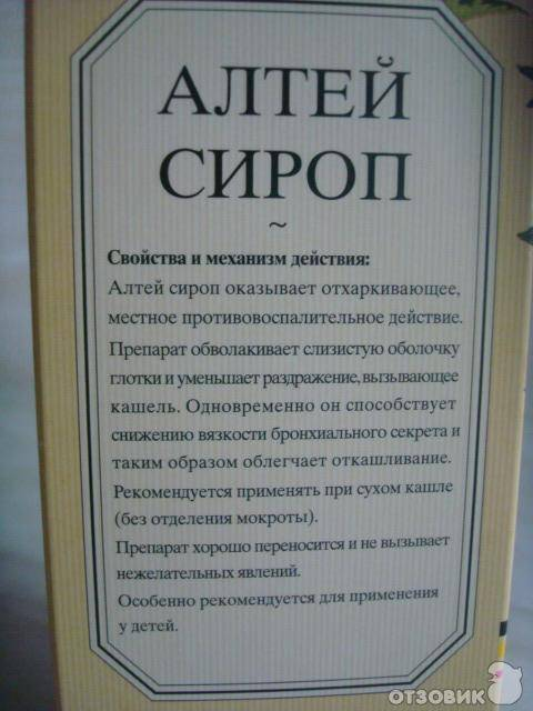 Сироп алтея от кашля: инструкция по применению