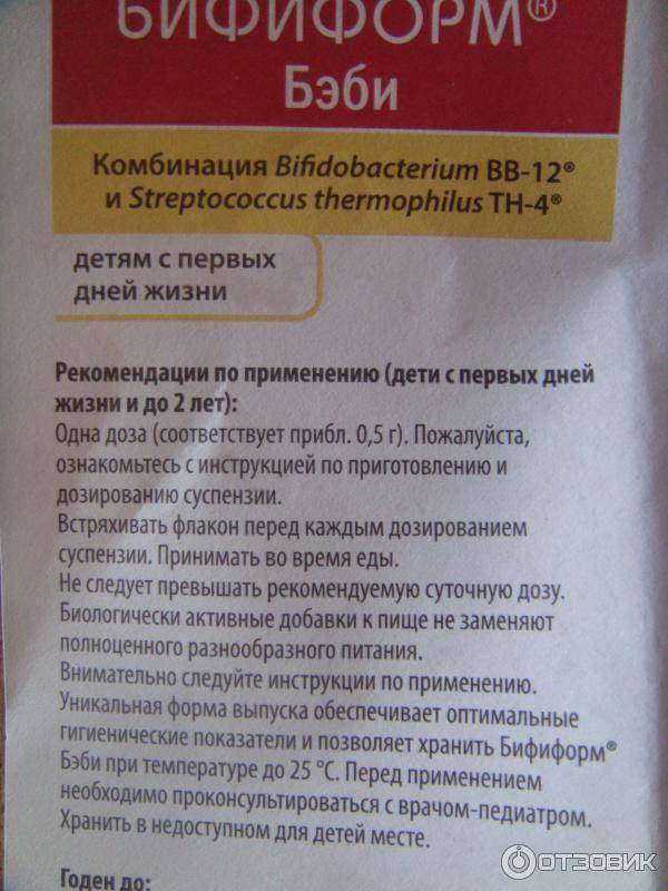 Бифиформ бэби инструкция по применению для новорожденных. как принимать, цена, отзывы, аналоги.