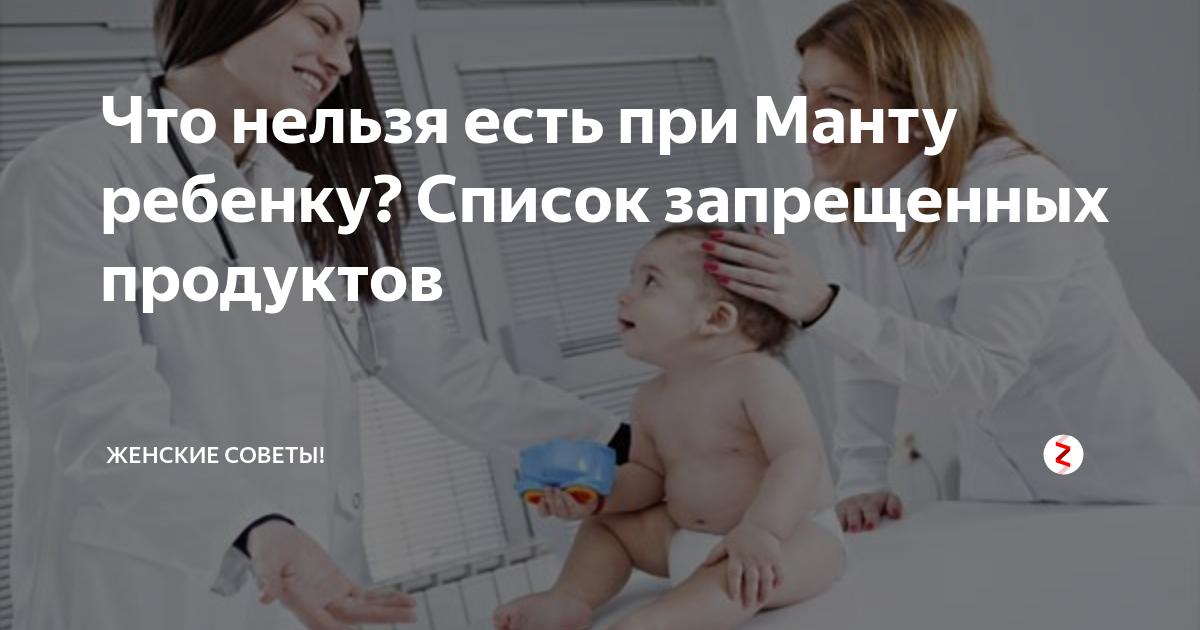 Прививка манту: что нельзя детям, а что можно?