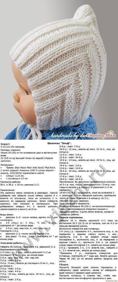 Как связать шапочку спицами для новорожденных: красивый головной убор для самых маленьких