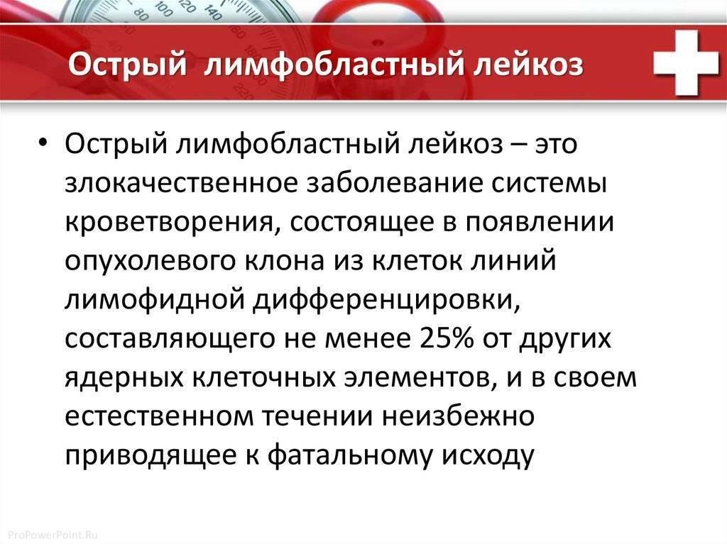 Острый лимфобластный лейкоз у детей: прогноз и симптомы | parnas42.ru