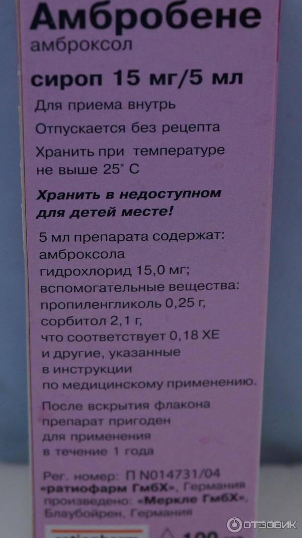 Амброксол сироп для детей от какого кашля сухого или мокрого