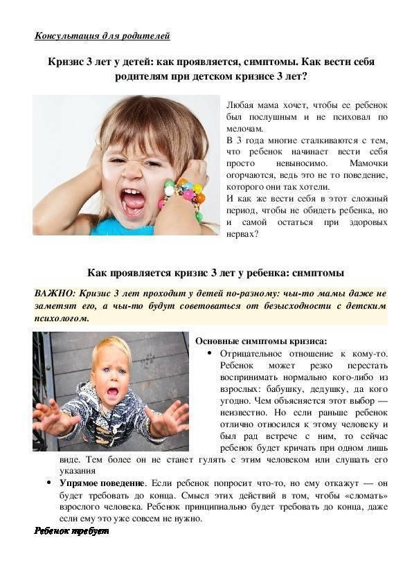 Кризис 3 лет у детей: как вести себя родителям?