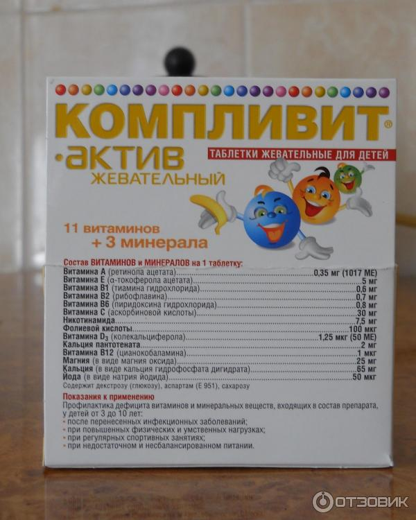 Компливит актив для детей. витамины компливит: состав, инструкция, отзывы - ваш зубной