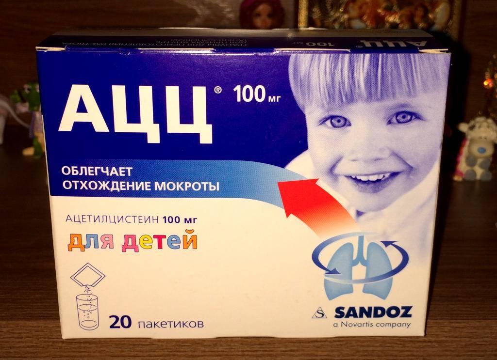 Ацц — инструкция по применению. как пить взрослым и детям шипучие таблетки, порошок или сироп от кашля ацц   информационный портал о здоровье