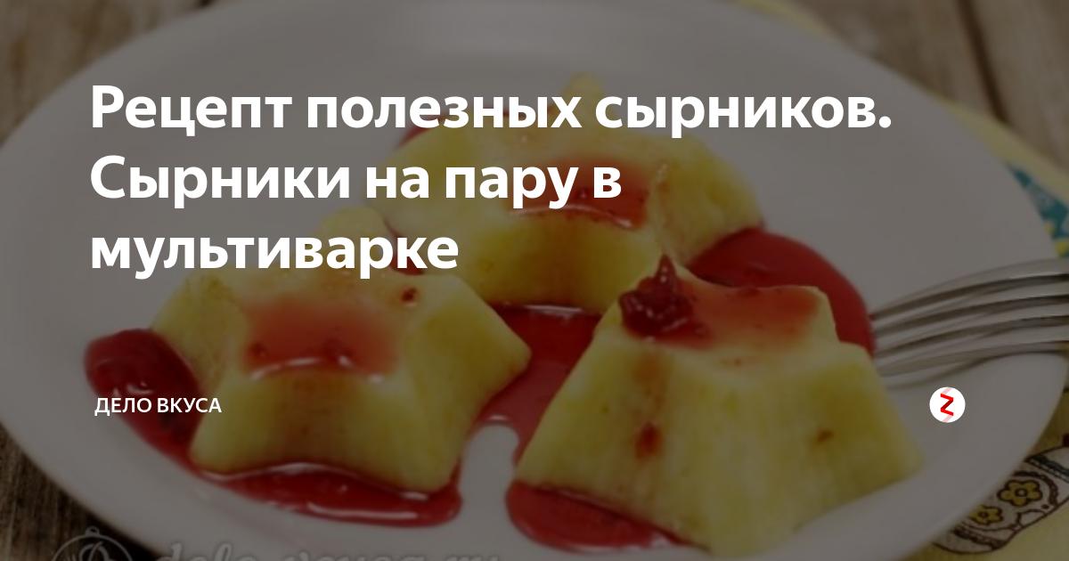 Сырники в мультиварке: 10 рецептов к завтраку |