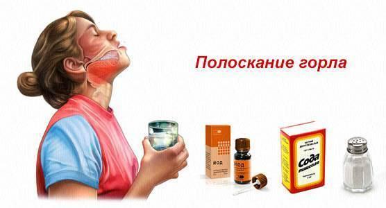Полоскание горла: растворы, средства и препараты для полоскания при боли в горле