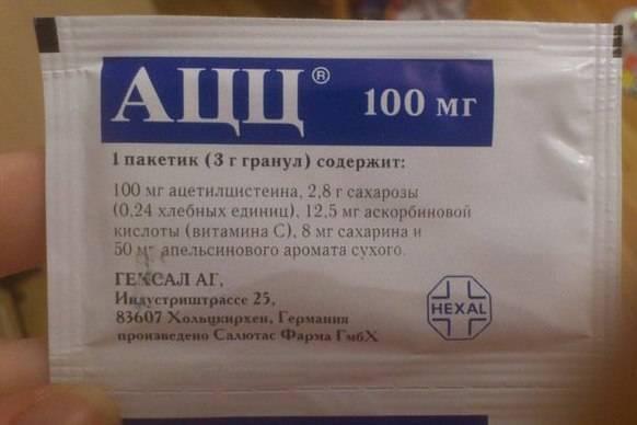 Ацц 100 для детей шипучие таблетки инструкция