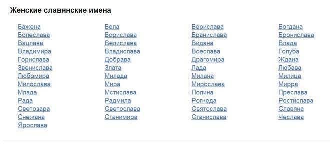 Как назвать мальчика – обычно или оригинально? список красивых, редких и необычных русских имен и их значения