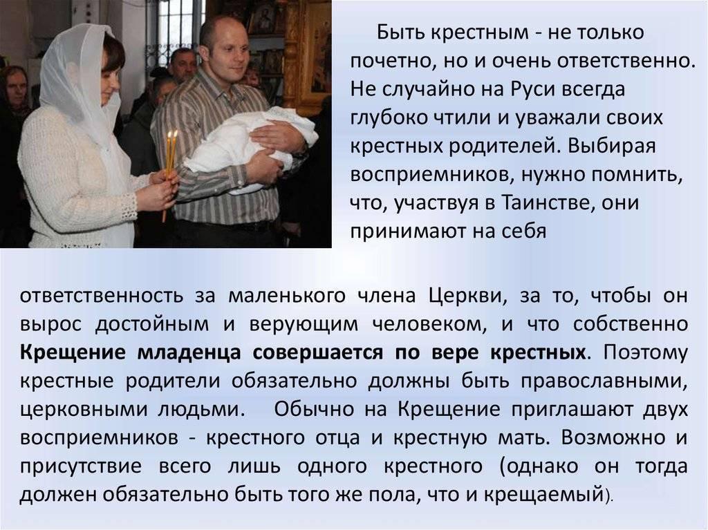 Что нужно для крещения ребенка в православной церкви