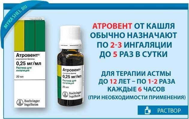 Диоксидин при насморке у детей: ингаляции, инструкция, отзывы