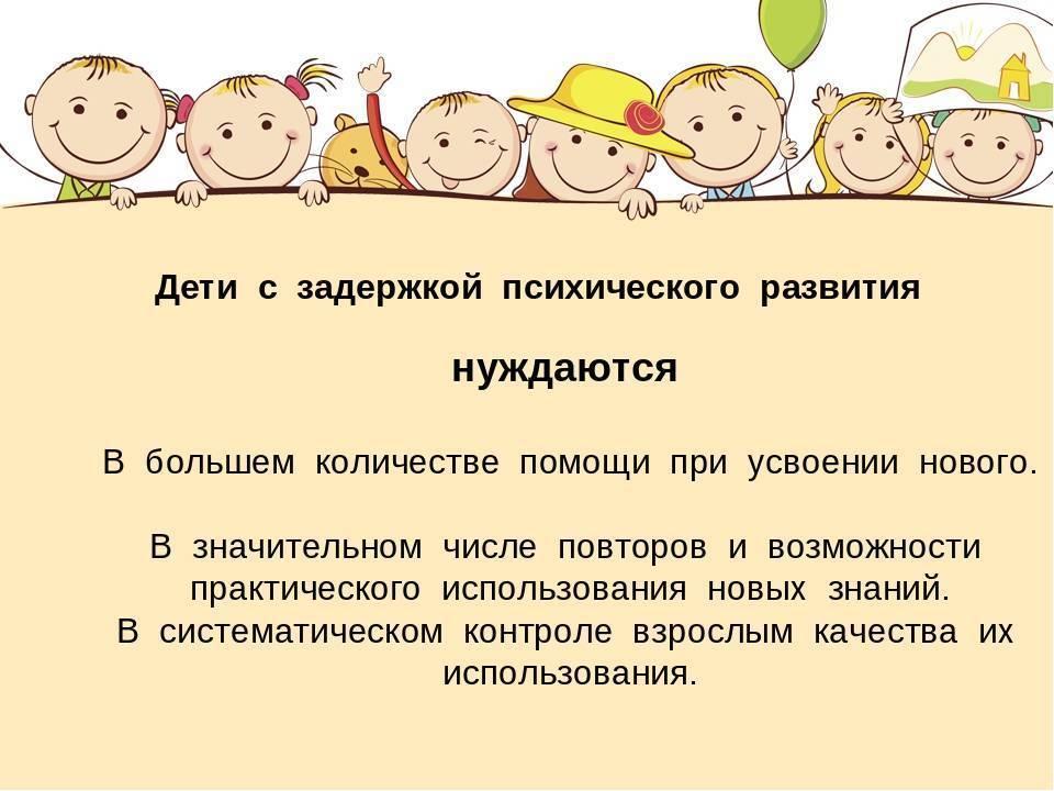 Задержка психоречевого развития у детей: причины, симптомы, лечение