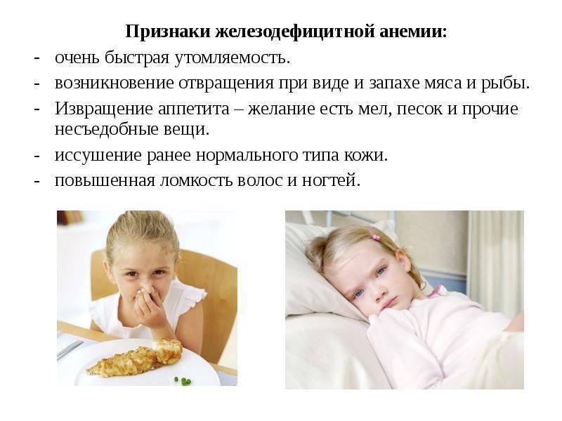 Железодефицитная анемия у детей: лечение, профилактика, клинические рекомендации